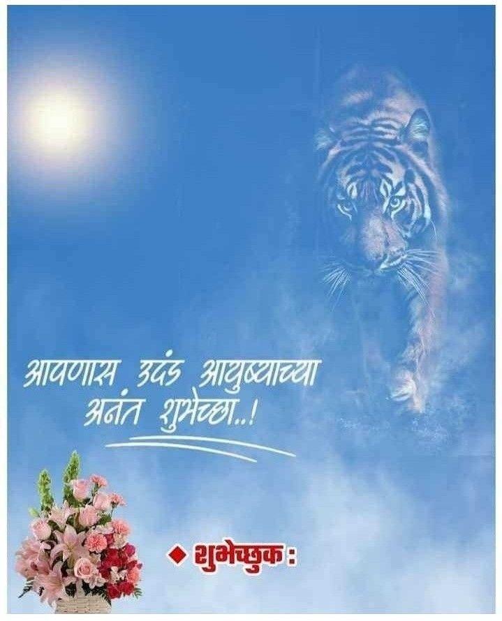 Marathi Quotes Happy Birthday Banners Photoshop Backgrounds Birthdays Background Pics