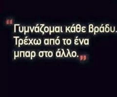 #greek #quotes #bar
