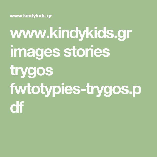 www.kindykids.gr images stories trygos fwtotypies-trygos.pdf