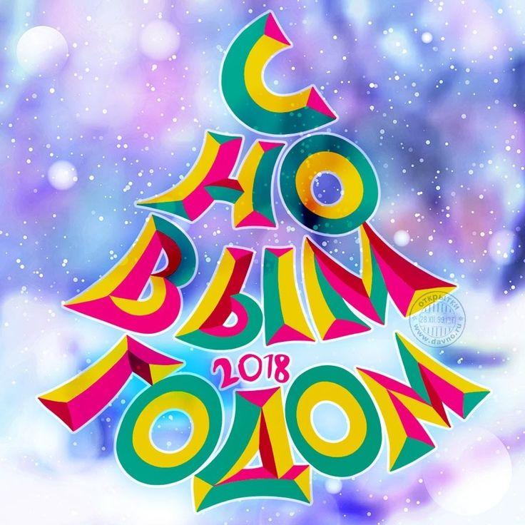 Новогодние открытки к новому году 2019 года, стихами