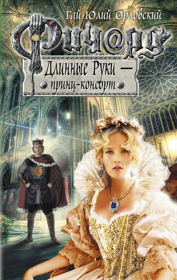Ричард Длинные Руки – принц-консорт #журнал, #чтение, #детскиекниги, #любовныйроман, #юмор, #компьютеры, #приключения
