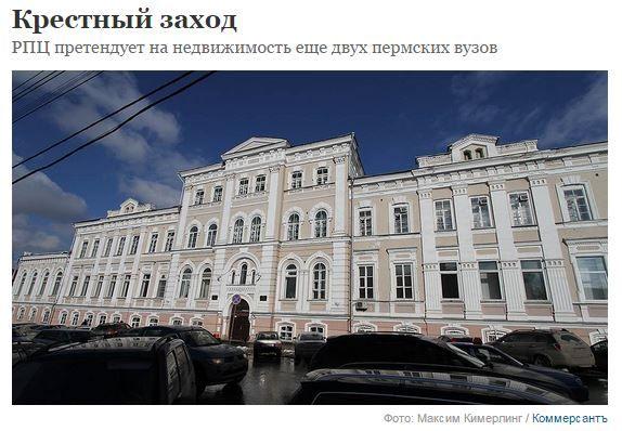 Жадность фраера что сделала? #РПЦ #Пермь