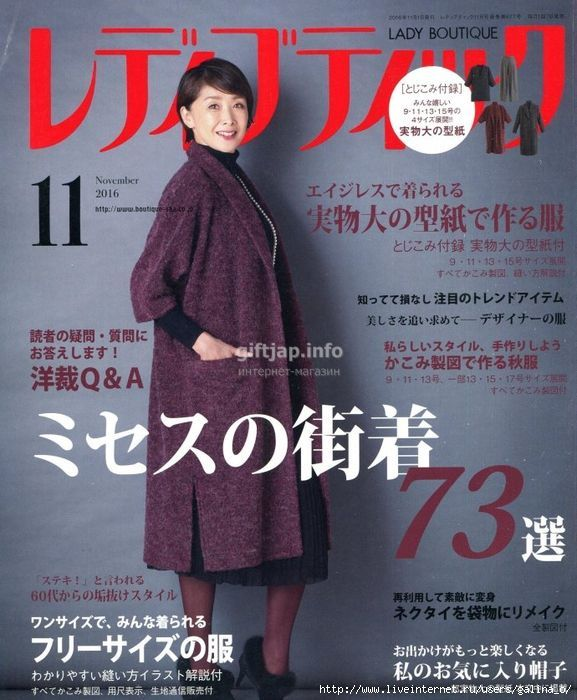 giftjap.info - Интернет-магазин | Japanese book and magazine handicrafts - Lady Boutique 2016-11