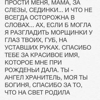 стихи про маму для лд: 13 тыс изображений найдено в Яндекс.Картинках
