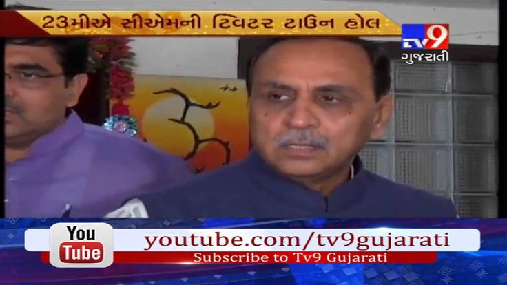 Gujarat Chief Minister Vijay Rupani will host Twitter Town Hall on September 23. With this, Rupani will most probably become the first chief minister in India to host Twitter Town Hall. Typically in Twitter Town Hall, anyone having twitter account can ask a question to one hosting twitter town hall by mentioning question and prescribed hashtag in same tweet.  Subscribe to Tv9 Gujarati https://www.youtube.com/tv9gujarati Like us on Facebook at https://www.facebook.com/tv9gujarati