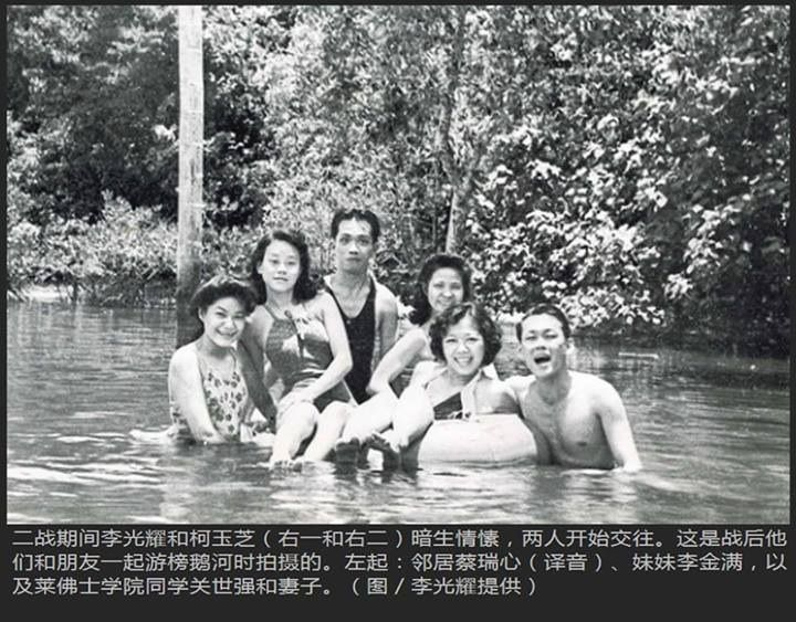 Mr Lee Kuan Yew and Mdm Kwa Geok Choo (right 1 & 2) at Punggol River after WWII with friends and sister (left 2)  photo from: < Lee Kuan Yew: A Life In Pictures>, the bilingual pictorial book published by Straits Times Press to commemorate Mr Lee's 90th birthday on Sept 16.