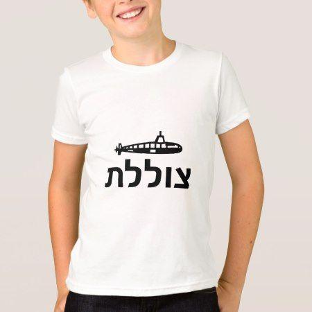 צוללת -  Submarine in Hebrew T-Shirt - click to get yours right now!