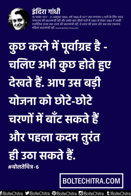 Indira Gandhi Quotes in Hindi with Images        Part 6