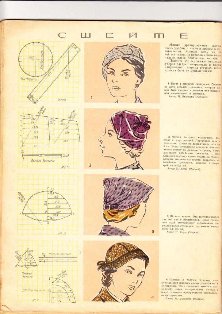 vintage Hat Patterns club.season.ru