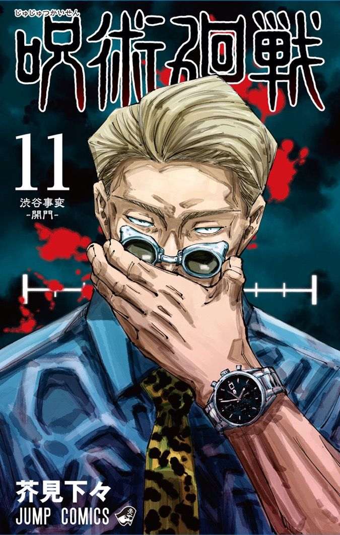 Jujutsu Kaisen Volume 11 Cover Jujutsukaisen Jujutsu Manga Covers Nanami
