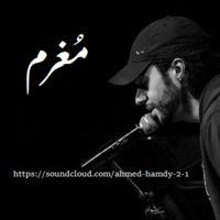 Abdulrahman Mohammed - Mogram / عبدالرحمن محمد - مغرم by ♪ Ahmed Hamdy ♫ on SoundCloud