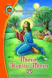 Το e - περιοδικό μας: Πασχαλινά βιβλία για παιδιά