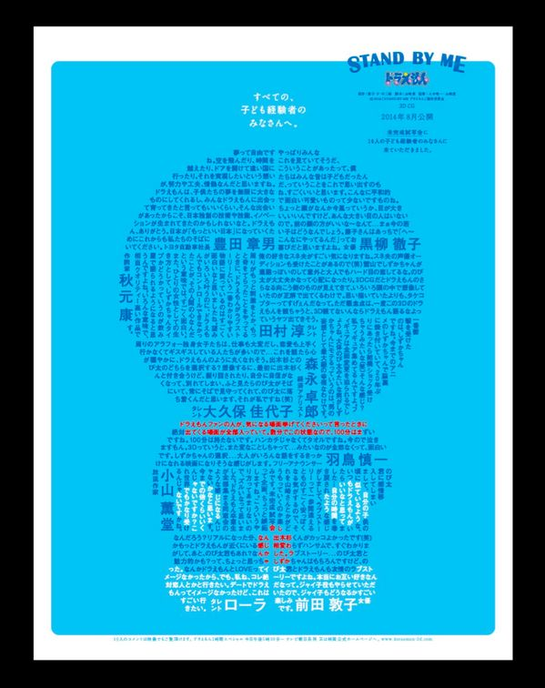 "Doraemon ""Stand By Me"" Typography Poster"