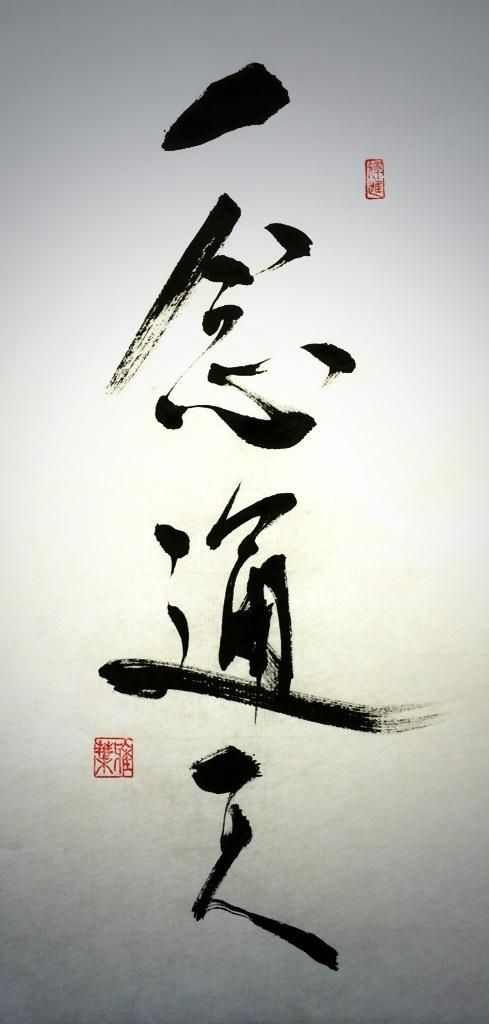 Best images about calligraphie on pinterest zen
