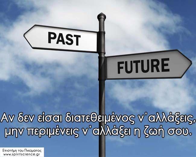 Αν δεν είσαι διατεθειμένος ν' αλλάξεις, μην περιμένεις να αλλάξει η ζωή σου. Επιστήμη του Πνεύματος