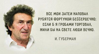 <h4>Афоризмы Игоря Губермана</h4>