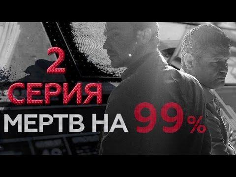 Мертв на 99% 2 серия - Free Online Russian TV Shows