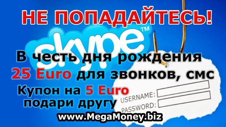 #Фишинг #Skype! В честь дня рождения #скайпа, действует #акция...