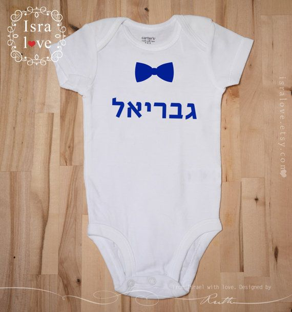 3807 best jewish gift ideas images on pinterest baby gifts baby hebrew name gift perfect jewish naming gift jewish baby mazel tov hebrew letters brit mila brit negle Images
