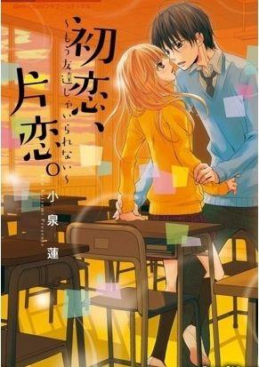 Hatsukoi- Katakoi: Yuki le pregunta a Risa si le ayudar con su relación con Chihiro, pero a Risa le gusta Yuki.