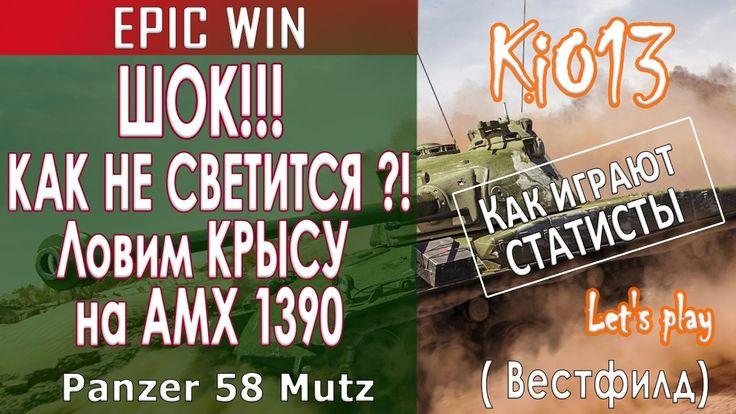 Panzer 58 Mutz - ШОК ! Как он не светится ?!? Ловим крысу amx1390 на Вес...