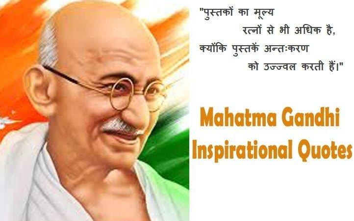 महात्मा गांधी अनमोल विचार व वचन | Mahatma Gandhi Slogan Quotes and Inspirational Thought in hindi भारतीय स्वतंत्रता संग्राम के महानायक और भारत के राष्ट्रपित