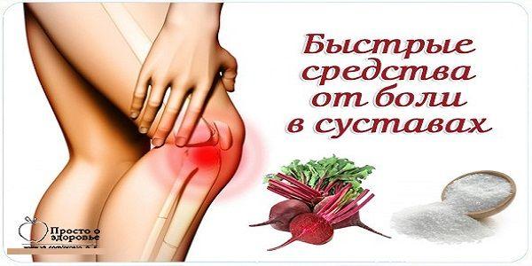 Средства от боли в суставах – уникальные рецепты: 1- я методика исцеления суставов: желатин и мед ...