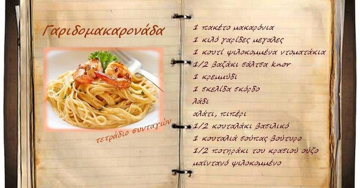 Συνταγές, αναμνήσεις, στιγμές... από το παλιό τετράδιο...: Γαριδομακαρονάδα!