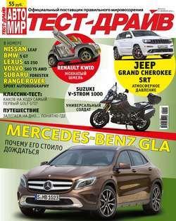 Скачать Журнал «Тест-Драйв» №05/2014 n/a FB2 EPUB TXT