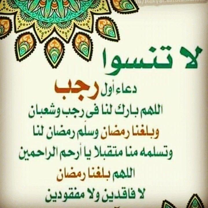 رجب شهر الاستغفار Https Youtu Be 1ctr8a0zml0 Muslim Sufi Islam Islam Muslim