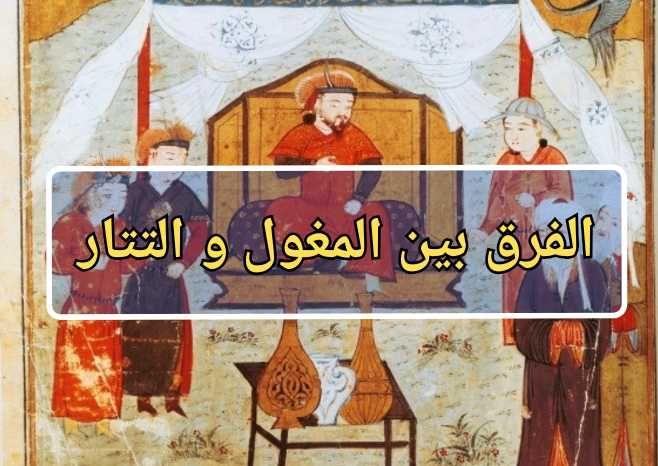 المغول و التتار Mangol And Tatars تاريخيا ي عد المغول أكبر إمبراطورية قوية إمتدت من حدود الصين الشرقية وحتى حدود أوروبا ا Disney Characters Character Disney