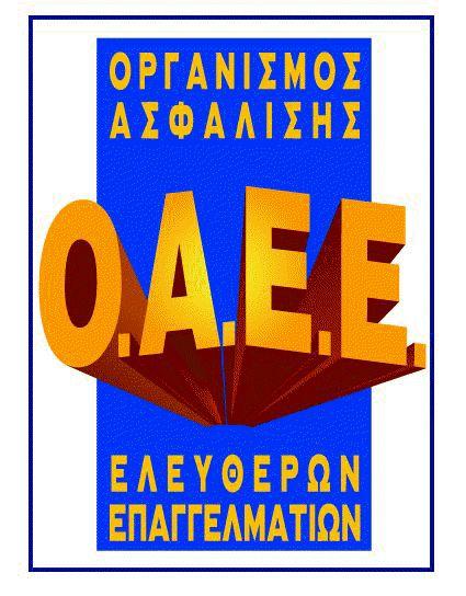 ΑΠΟΦΑΣΕΙΣ ΓΙΑ ΤΟΝ  Ο.Α.Ε.Ε: Αντισυνταγματικές οι εισφορές του ΟΑΕΕ