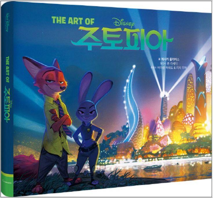 The Art of Zootopia Book Korean Fun Gift Children Kids Movie Animation Collect