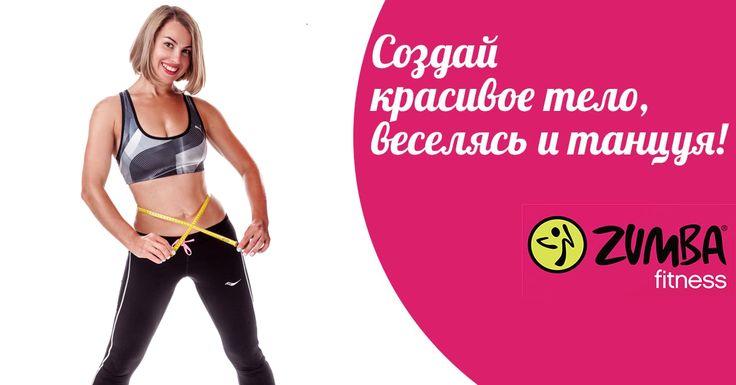 Лето в самом разгаре! Успей привести свое тело в форму вместе с ZUMBA®fitness! Регистрация на занятие: http://zumba-fitness.prf-group.com/ ZUMBA® - это танцевальная фитнес программа основана на латиноамериканских, мировых и современных ритмах, которая подходит для всех, независимо от возраста, пола и веса.  С ZUMBA® мы стройнеем танцуя!  Ведь она объединяет в себе техники силовых тренировок и танцевальные комбинации. #zumba #zumbakiev #zumbaskseniey #dance #fitness