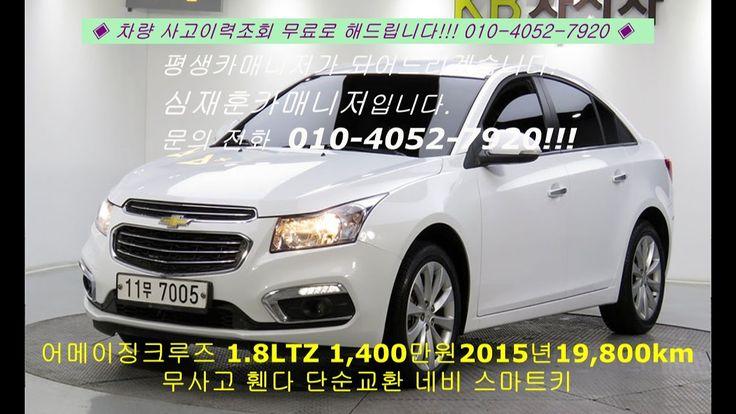 중고차 구매 시승 어메이징 크루즈 1 8LTZ 1,400만원 2015년 19,800km(국민차매매단지/KB차차차:중고차시세/취등록...