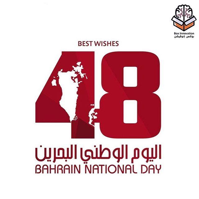 نبارك للبحرين حكومة وشعبا بمناسبة العيد الوطني متمنين الأمن والسلامة لهذا البلد كل عام ومملكة البحرين في عز ورخاء Gaming Logos Innovation Logos