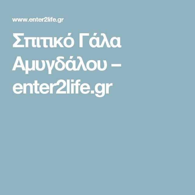 Σπιτικό Γάλα Αμυγδάλου – enter2life.gr