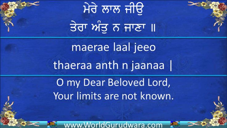 Gurbani | MERE LAL JIO | Read Guru Nanak Dev Ji Shabad along with Bhai G... | Sikhpoint.com #sikhpoint
