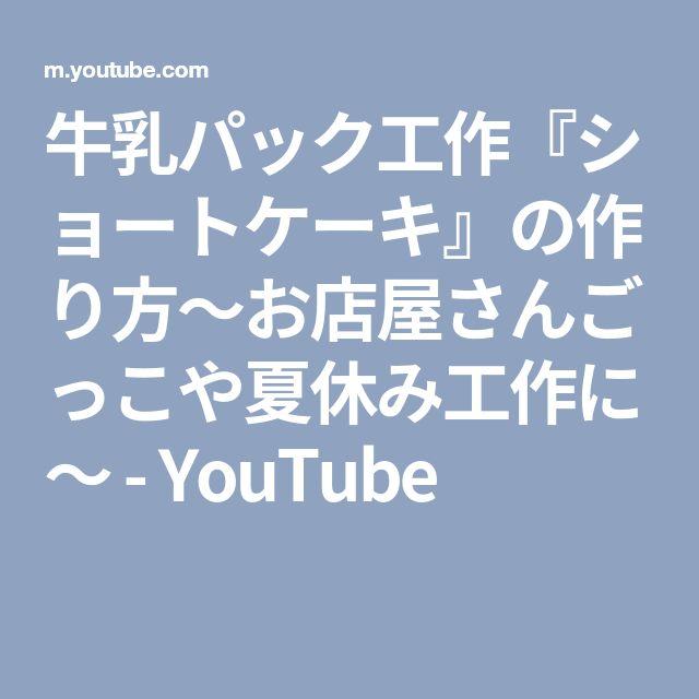 牛乳パック工作『ショートケーキ』の作り方~お店屋さんごっこや夏休み工作に~ - YouTube