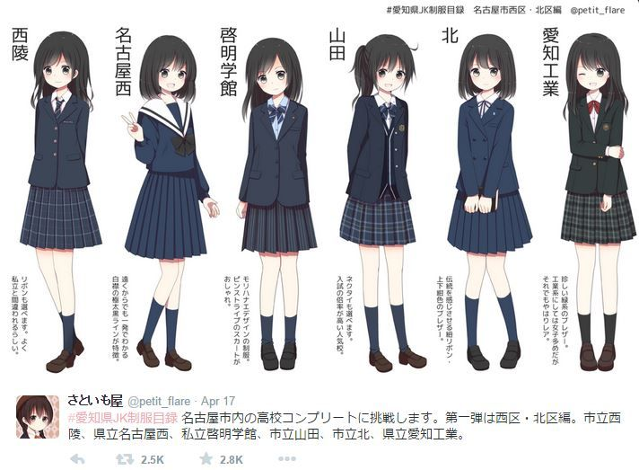 A series of tweets by a Japanese artist depicting the various female uniforms of different high schools in Aichi Prefecture has taken the internet by storm. Her charming illustrations are positively bursting with love for both her craft and prefecture, and now we all have a handy guide to recognize the school of an ...