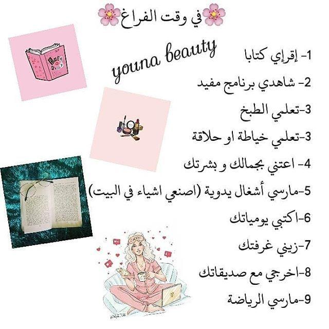 Pin By Mahmoud Mahran On Arabic Life Habits Life Motivation Iphone Wallpaper Quotes Love