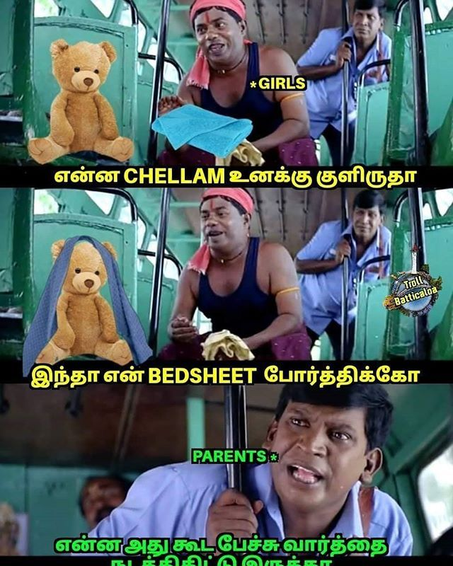Untitled With Images Vadivelu Memes Memes Funny Memes