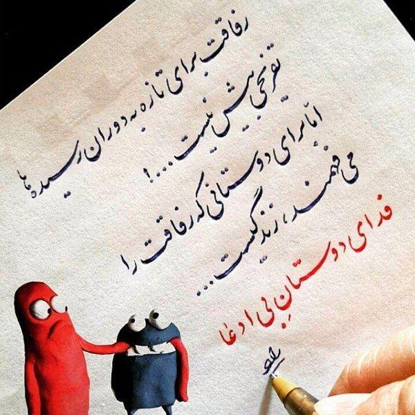 عکس نوشته دوست داشتن رفیق 98 جدید عکس پروفایل رفاقت Wallpaper Iphone Cute Islamic Artwork Farsi Calligraphy Art