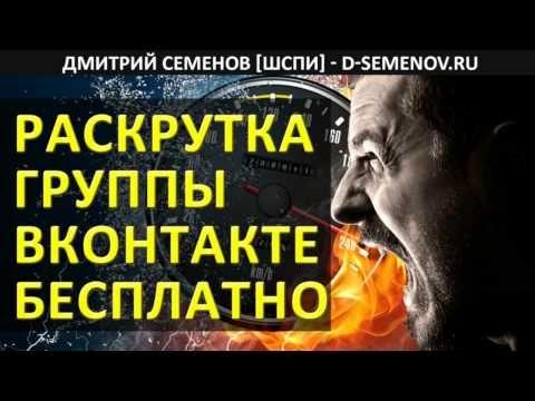 [ШСПИ] Раскрутка группы Вконтакте бесплатно