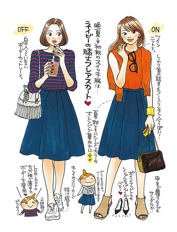3シーズン活躍、ネイビーのスカート。シティリビングwebは、オフィスで働く女性のための情報紙「シティリビング」の公式サイトです。東京で働く女性向けのコンテンツを多数ご紹介しています。
