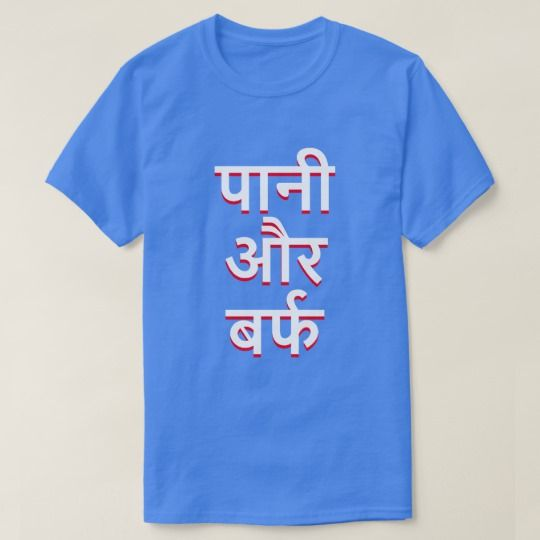 water and ice in Hindi (पानी और बर्फ) T-Shirt water and ice in Hindi (पानी और बर्फ). Get this for a trendy and unique product. It is a single colour t-shirt with Hindi script in the colour white and red.