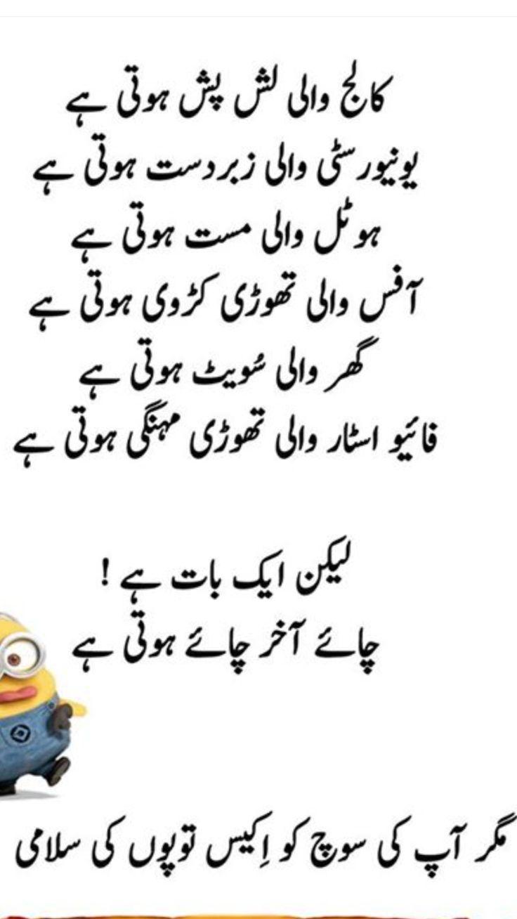 Funny Jokes In Urdu For Girls 640 best Urdu f...