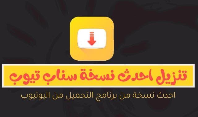 موقع الذكي للبرامج والتطبيقات تحميل برامج 2020 تنزيل سناب تيوب الاصلي Snaptube اخر اصدار Gaming Logos App