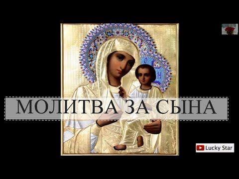 Чудесная молитва за сына!  -  женский голос - YouTube