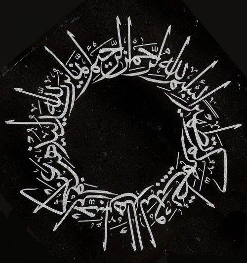 بِسْمِ اللَّهِ الرَّحْمَنِ الرَّحِيمِ إِنَّمَا يُرِيدُ اللَّهُ لِيُذْهِبَ عَنْكُمُ الرِّجْسَ أَهْلَ الْبَيْتِ وَيُطَهِّرَكُمْ تَطْهِيرًا In the name of Allah, Most Gracious, Most Merciful. God only wants to remove from you all that might be loathsome, O you members of the [Prophet's] household, and to purify you to utmost purity. (Quran 33:33)